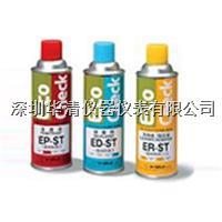 着色型渗透剂EP-ST EP-ST着色型渗透剂