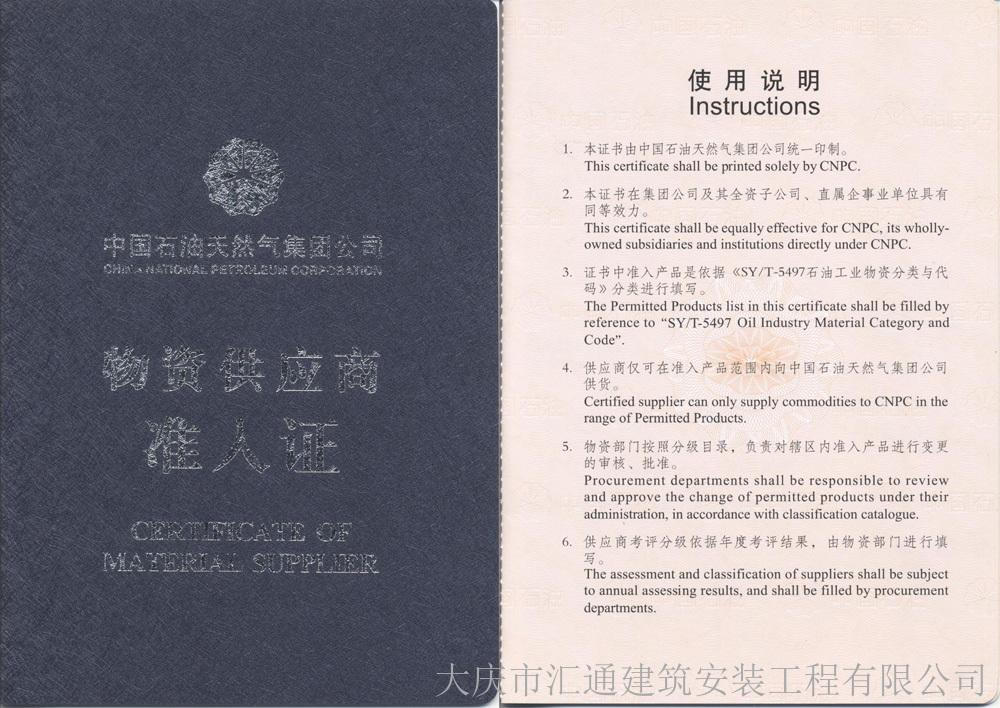 中国石油天然气集团公司物资入网证