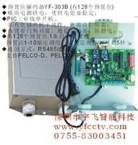 预置位解码器 YF308B