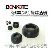 日本BONKOTE邦可B-500/250清焊渣器 B-500