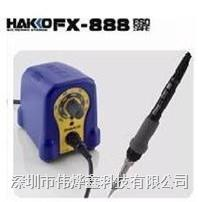 日本白光HAKKO焊台FX888(完全替代HAKKO 936) FX888