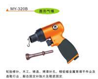 台湾黑牛牌专业级气动锤 工具型号MY-320B