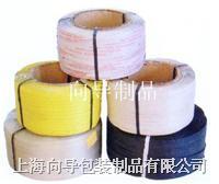手工白打包帶  上海向導包裝公司  PP打包帶
