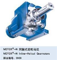 弗兰德同轴式齿轮马达 MOTOX-N