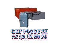 BKQ800DY垃圾楼集装箱内垃圾压缩机