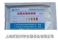 过氧化氢检测管 LZ-CO107,5mg/L