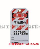 警示吊牌 CS35110,CS35120,CS35210,CS35220