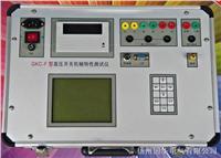 开关机械特性测试仪 GKC-V