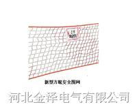电力安全围网 1×10m