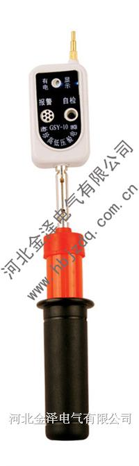 袖珍折叠型高低压验电器