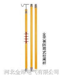 防雨式拉闸杆  JYG-FJ-10KV