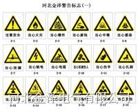 警告标志牌 30×40cm  40×50cm