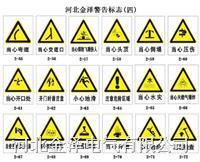 警告标志牌四 40×50cm