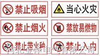 禁止防火标志 40×50cm