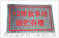 设备标牌三 200×150mm
