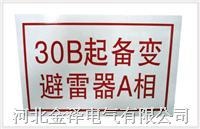 设备标牌四 30×40cm