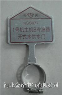 阀门标牌 70×80mm