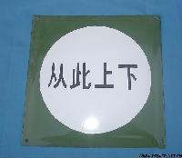 搪瓷安全标志牌
