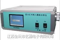 可吸入颗粒分析仪 ED-6C