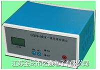 GXH-3011型红外一氧化碳分析仪 GXH-3011
