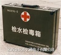 水质理化检验箱 ET88