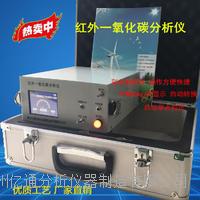 红外一氧化碳分析仪 GXH-3011
