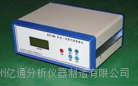 紫外恶臭气体检测仪 EUV-06