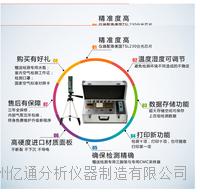 十合一家用室内空气质量检测试仪 ET