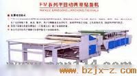 纸箱机械 贴面机