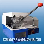 JQG-1金相试样切割机 JQG-1