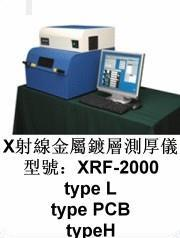韩国Micro Pioneer荧光镀层测厚仪 XRF-2000H