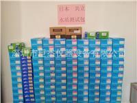 日本共立水質污水測試包/電鍍廢水測試包 WAK-FE