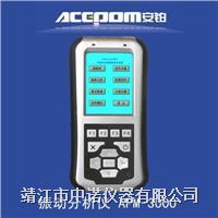 APM-1580觸摸屏多功能現場動平衡儀 APM-1580