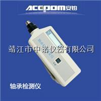便攜式S956-5安鉑軸承檢測儀 S956-5