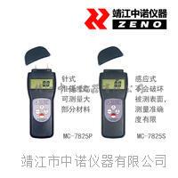 多功能水份儀(感應式) MC-7825S(新)  MC-7825S