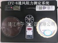 礦井通風阻力測定系統CFZ-6 CFZ-6