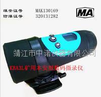 安鉑礦用本安型數碼攝錄儀KBA3L KBA3L