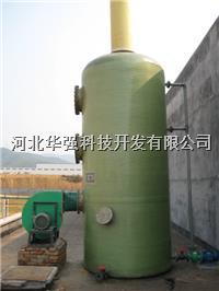 硫化氫高效噴淋吸收塔維修改造 齊全