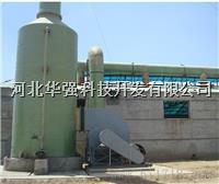 酸洗廠用廢氣吸收塔/ 齊全