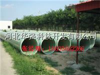 河北華強玻璃鋼管道