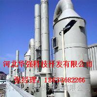 制藥行業廢氣凈化成套設備 齊全