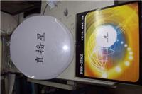 卫星接收机