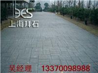 彩色艺术地坪,上海拜石厂商