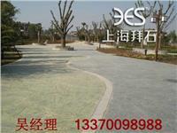 彩色混凝土拜石压模地坪的产品特性