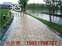 浙江福建 市政广场压模地坪/彩色压模砼 BES-92