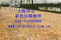 上海浦江 彩色压模地坪;压模混凝土;压模砼厂家 BES-62