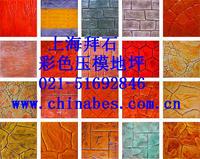 供应上海压花地坪强化剂/彩色混凝土压模地坪怎么做 BES-02