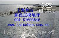 供应浙江广场压膜混凝土/艺术压印混凝土施工方案 BES-03