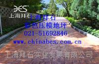 供应台州公园仿石压花地坪/压花混凝土全国销售 BES-03