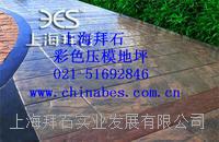 供应丽水公园压花地坪/压膜混凝土做法 BES-03